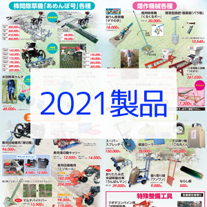 2021_product
