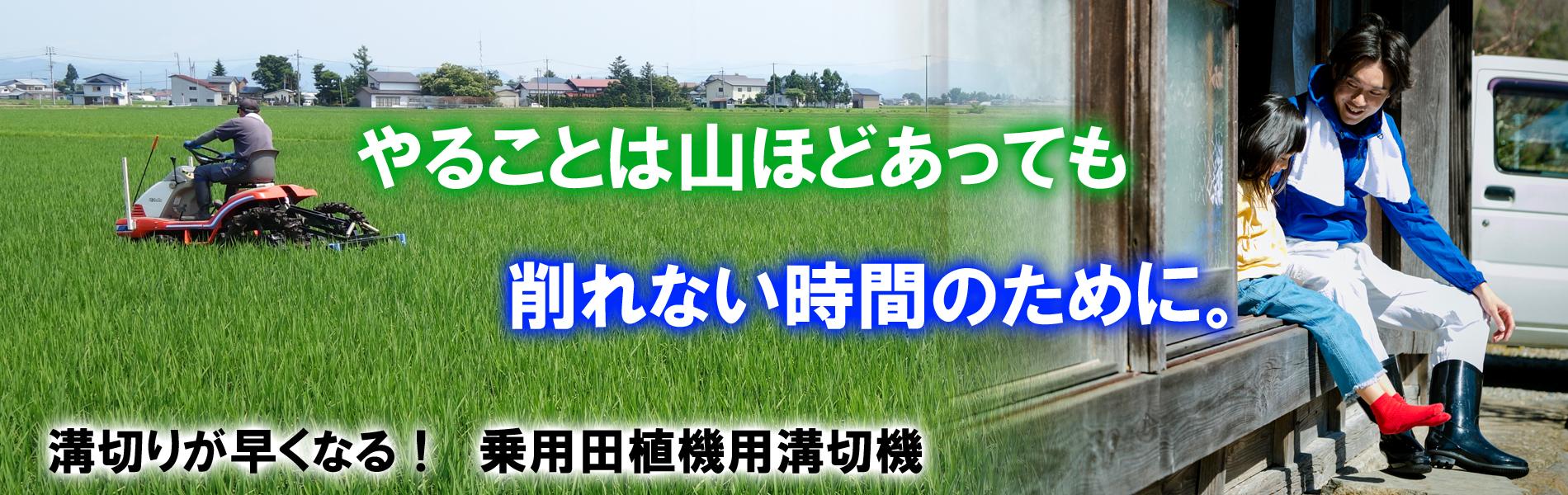 乗用田植機用溝切機PDS-2x
