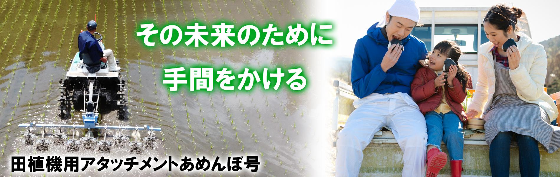 田植機用アタッチメントあめんぼ号SPW